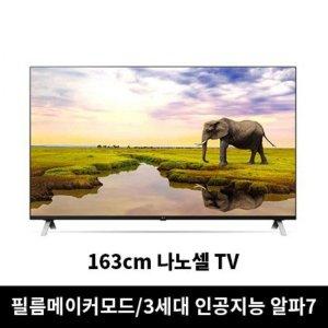 LG 163cm SUHD 65NANO87KNB(벽걸이형)