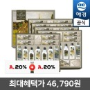 (4+1)애경 선물세트 즐거운7호(고갱)(총5개)