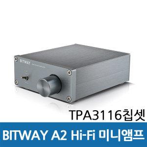 A2 인티앰프 Hi-Fi 미니앰프-아답터+AV케이블 포함