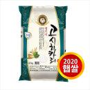 고시히카리 경기미 4kg /2020년산 햇곡/국내산 100%