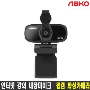 앱코 APC480 SD 웹캠 컴퓨터 화상카메라 온라인강의