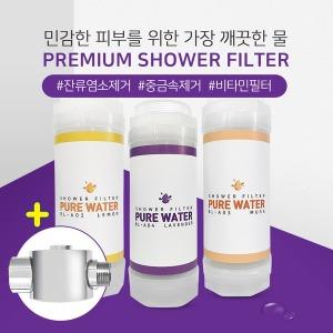 대용량 비타민 샤워필터+T밸브 녹물/염소/불순물 제거