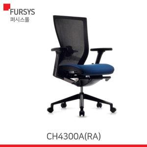 (CHN4300A_CHN4300RA_CHN4300) 퍼시스 의자