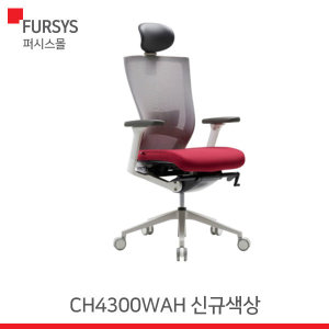 (CHNA4300WAH) 퍼시스 의자/사무용의자/메쉬의자