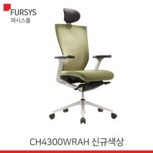 (CHNA4300WRAH) 퍼시스 의자/사무용의자/메쉬의자