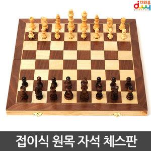 접이식 원목 자석 체스판 체스 보드게임 자석형 중형