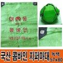 콤바인 (녹색) 마대 포대 자루 지퍼마대 10장