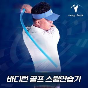 바디턴 골프스윙연습기 골프스윙의 기초 바디턴교정
