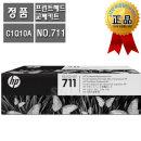 HP711 C1Q10A 정품 플로터헤드 T120 T130 T520 T525