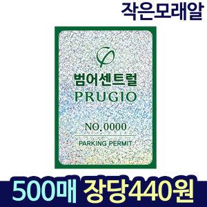 작은모래알 홀로그램 아파트 주차스티커 500매 리무벌
