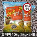 국산 안토시안 흑백미10kg(5kg2개포장) 2020년산 햅쌀