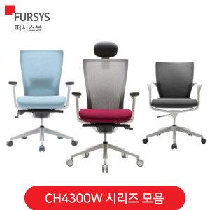 (CHNA4300WAH_CHNA4300WA_CHNA4300WRA) 퍼시스 의자