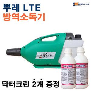 뿌레 LTE 전동식 초미립자연무기 방역소독기 분사기