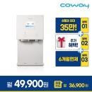 코웨이 렌탈 AIS 얼음냉온정수기 CHPI-7510L