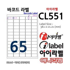 아이라벨 CL551 (65칸) 100매 38.1x21.21mm
