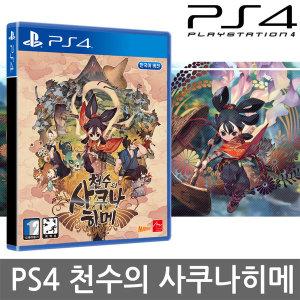 PS4 천수의 사쿠나히메 한글판
