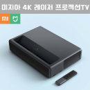 샤오미 미지아 프로젝션 TV 4K MJJGTYDS03FM /재고보유