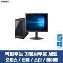 리퍼 컴퓨터 세트 가정 사무용 업소용 풀세트 기획전