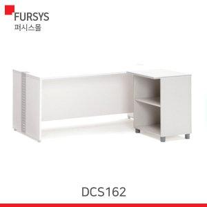 (DCS162) 퍼시스 수퍼테크 사이드오픈장(W;600)
