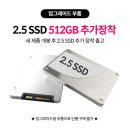 14U380-EU1TK 2.5인치SSD512GB 장착발송
