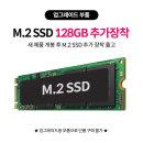 14U380-EU1TK M2.SSD128GB 추가장착발송