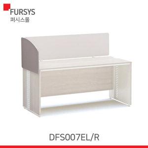 (DFS007EL/R) 퍼시스 수퍼테크딜라이트용 측면스크린