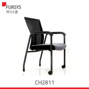 (퍼시스 CH2811) 퍼시스 의자/연세대의자/고시생의자