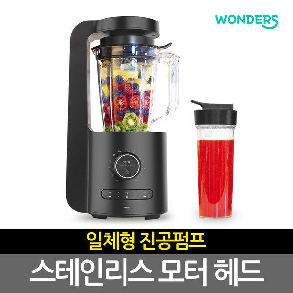 원더스 메이킹 B7 진공블렌더 믹서기 일체형진공펌프