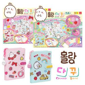 몰랑 다이어리꾸미기 민트 핑크 예약판매