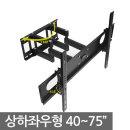 벽걸이TV브라켓 티비거치대 상하좌우40-75인치용