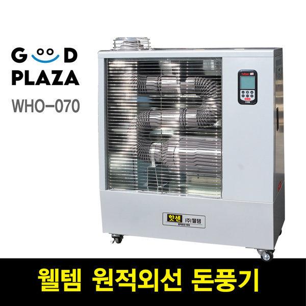 웰템 돈풍기 WHO-070 튜브히터 핫센 원적외선히터