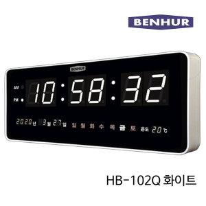 디지털벽시계 HB-102Q 화이트 LED/전자시계/벽시계