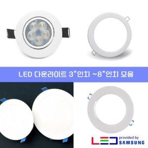 다운라이트 매입등 LED 6인치 국산 삼성칩 15W