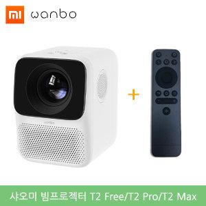 샤오미 Wanbo 가정용 미니 빔프로젝터 T2 Max 예약판매