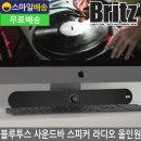BZ-SB8100 휴대용 블루투스 사운드바 스피커 라디오 B