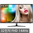게이밍모니터 144Hz 컴퓨터 32인치모니터 FHD HDR