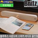 BZ-SB8100 휴대용 블루투스 사운드바 스피커 라디오 W