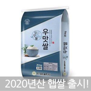 우리맛있는쌀 20kg 20년산 햅쌀 (당일도정)
