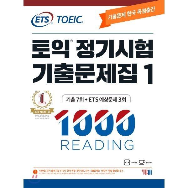 ETS 토익 정기시험 기출문제집 1000 Vol 1 READING(리딩)  ETS