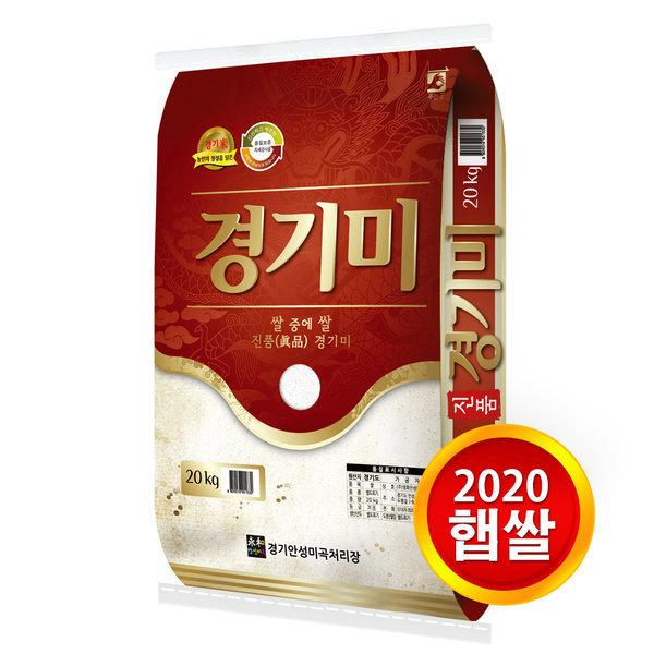 경기미 20kg /2020년산