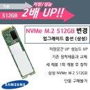 NVMe 512GB 업그레이드 X13 AMD 20UF0018KR 옵션
