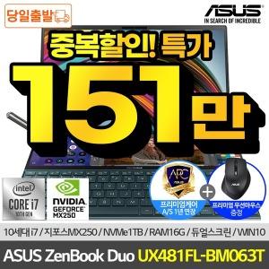 ASUS 젠북듀오 UX481FL-BM063T 듀얼스크린 최종151만원