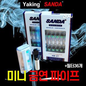 초미니/금연파이프/니코틴/담배필터/빨뿌리