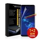 갤럭시 S9 블루라이트차단 하이브리드 풀커버 필름