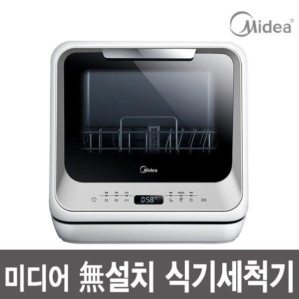 (미디어) Midea 스마트 식기세척기 HDW-302G / 젖병소독기