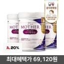아이엠마더 분유 4단계 800gx3캔