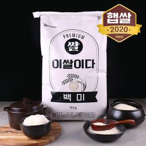 프리미엄 백미 햅쌀 10kg 인기상품/2020년산/박스포장