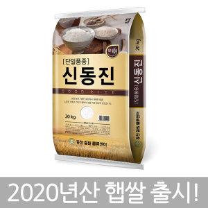 단일품종 신동진 쌀 20kg 20년산 햅쌀 (당일도정)