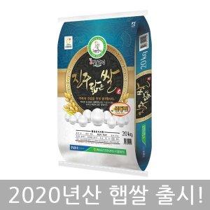 진주닮은쌀 신동진 20kg 20년산 햅쌀 임실농협