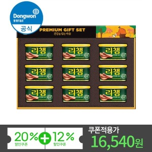 동원 리챔18호 선물세트 /햄/통조림/명절